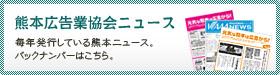 熊本広告業界ニュースバックナンバー